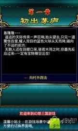 幻想三国经典版截图1