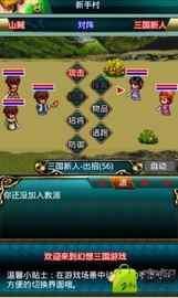 幻想三国经典版截图3