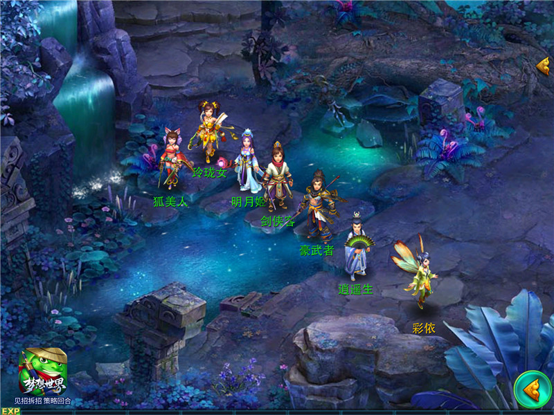 《梦想世界》手游体验报告 策略回合玩法多变