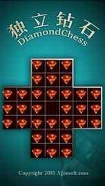 独立钻石棋截图1