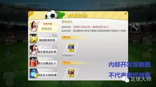 《足球大师》版本更新 新版欧罗巴等你来战