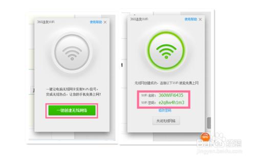 360免费wifi在哪 360免费wifi怎么用
