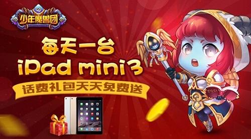 《少年魔兽团》免费送iPadmini3活动圆满结束