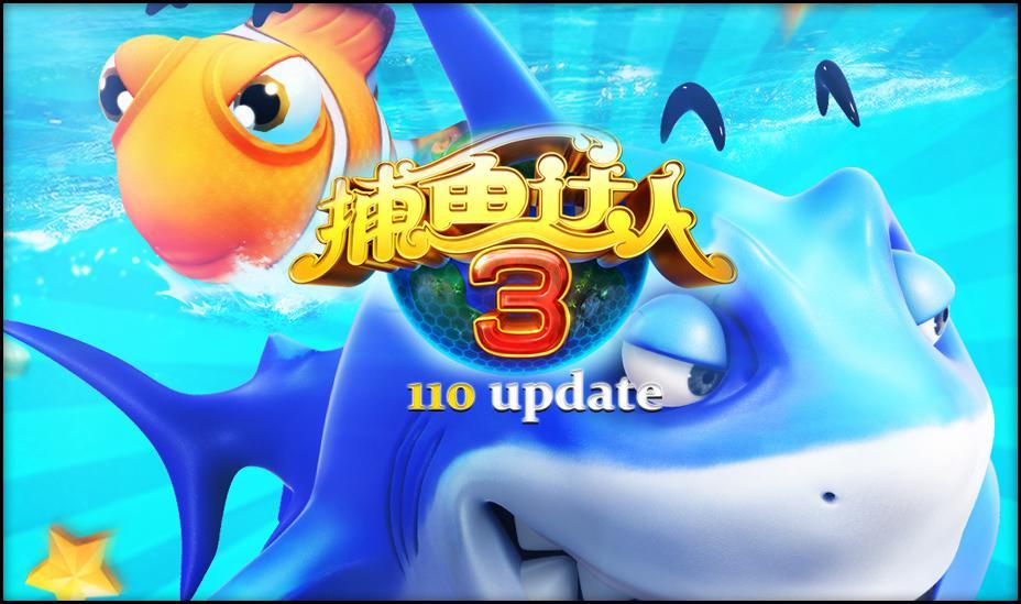《捕鱼达人3》版本更新 更多玩法乐趣多多