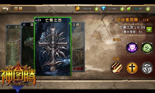 图01:神秘图腾是战斗关键.jpg