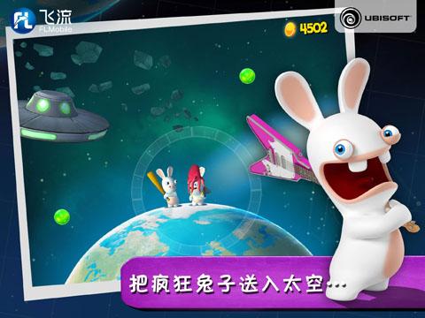 图2:育碧经典角色 疯狂兔子.jpg