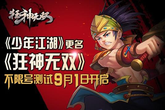 《少年江湖》更名《狂神无双》不限号测试公布