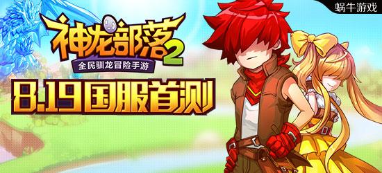 【8.18】今日开放下载《神龙部落2》驯龙之旅一触即发_图01