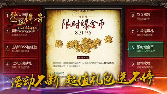8月20日《热血传奇手机版》不限号今日开启