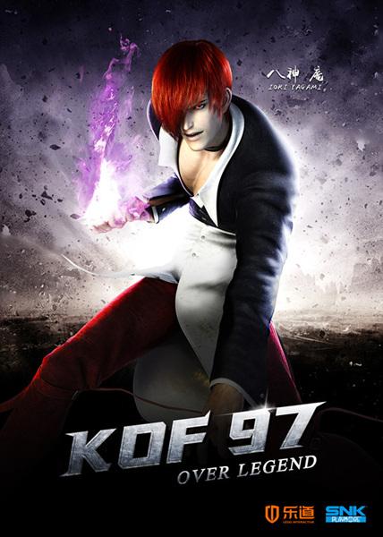 3D动画电影《拳皇97OL》正式版预告片震撼登场-1.jpg
