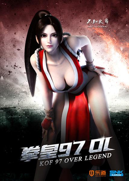 3D动画电影《拳皇97OL》正式版预告片震撼登场-2.jpg