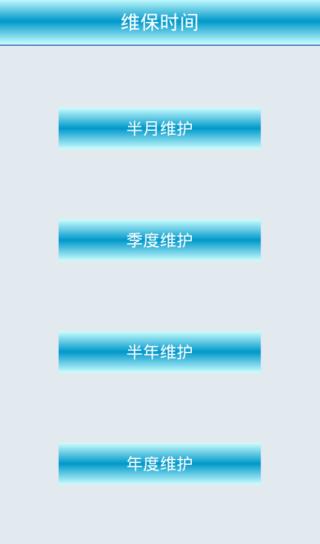 电梯管理客户端截图3