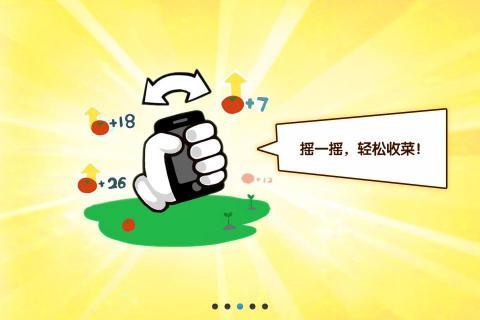 QQ农场截图4