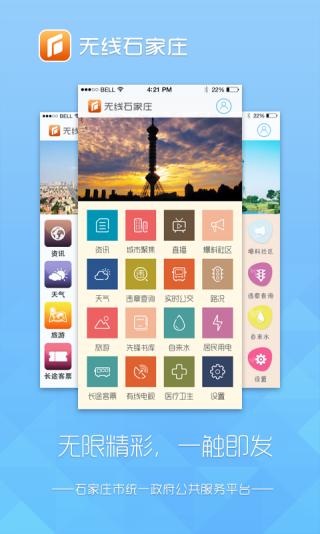 无线石家庄app截图1