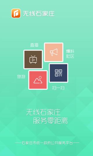 无线石家庄app截图4