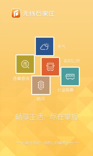 无线石家庄app截图3