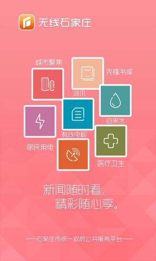 无线石家庄app截图2