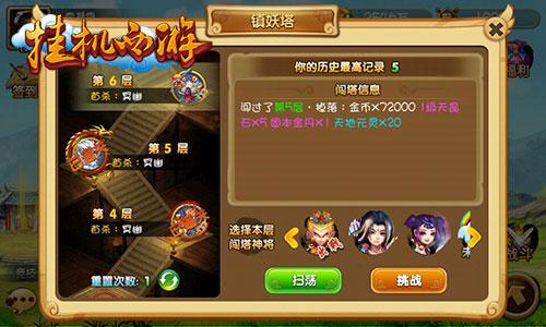 《挂机西游》新版本更新强势来袭 全新玩法曝光
