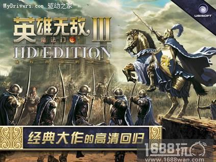 半价特惠《魔法门之英雄无敌3》高清中文版上架app store
