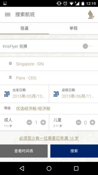新加坡航空app截图2