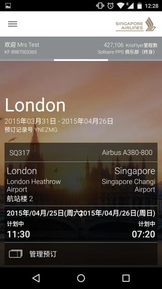 新加坡航空app截图4