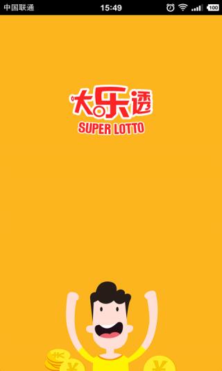 大乐透app截图1