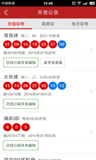 大乐透app截图2