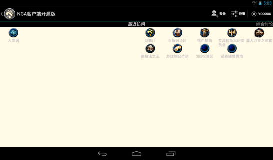 NGA客户端开源版展示图