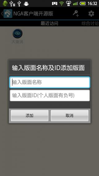 NGA客户端开源版截图4