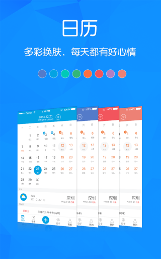 人生日历app截图1