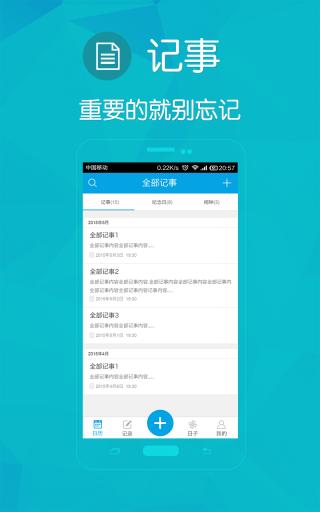 人生日历app截图2
