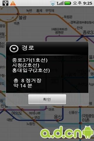 韩国地铁换乘向导截图2