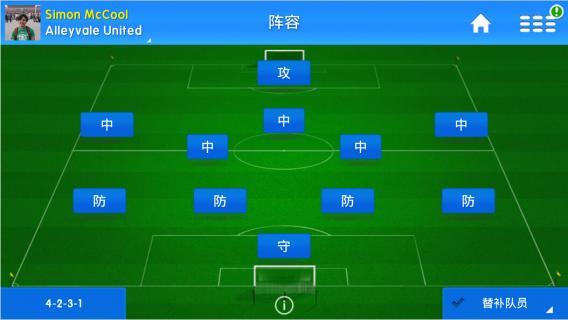 在线足球经理截图2