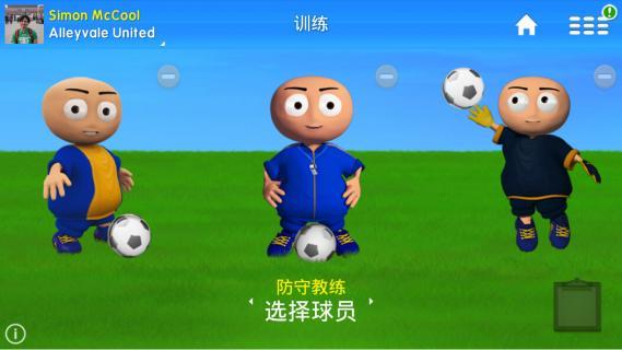 在线足球经理电脑版截图3