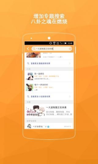 菠萝饭app截图3