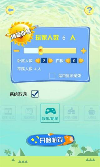 聚会游app截图2