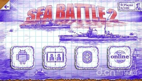 海战棋2电脑版截图1