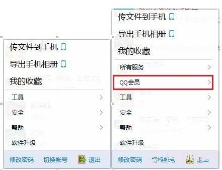 QQ轻聊版怎么样?QQ轻聊版和QQ有什么区别