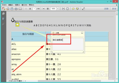 自定义AdobeReader中注释文字的字体