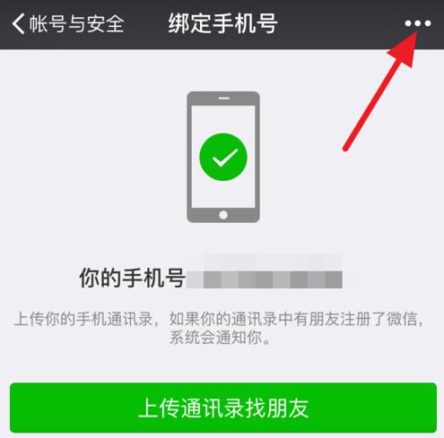 微信如何解除手机绑定?微信解除手机绑定的方法