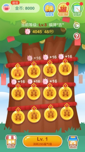 欢乐摇钱树截图3