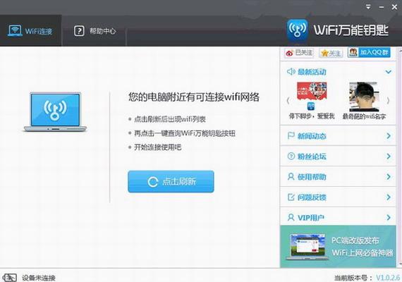 wifi连网神器电脑版截图1