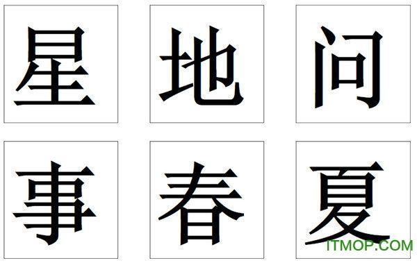 学前识字1000字打印版截图1