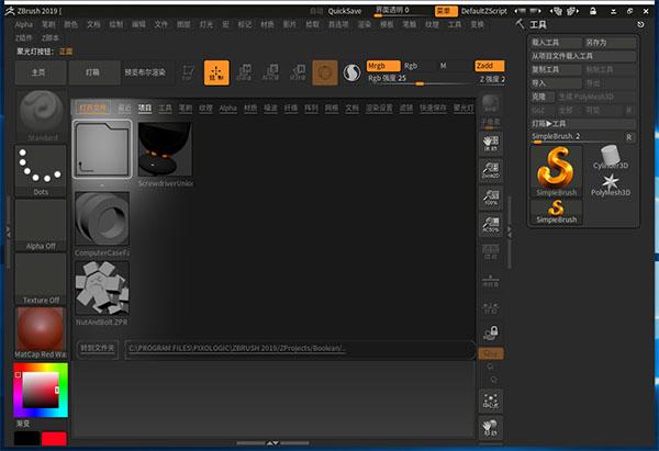 ZBrush2019中文破解版截图1