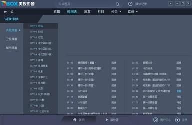 Cntv中国网络电视台截图1