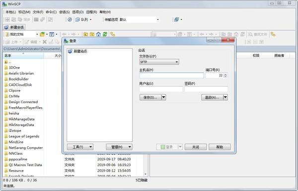 WinSCP截图1