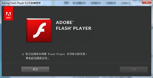 Flash插件截图1