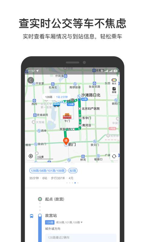 百度手机地图截图4