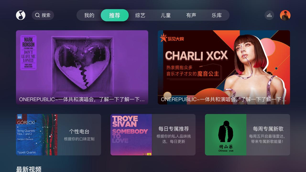 QQ音乐TV版截图2