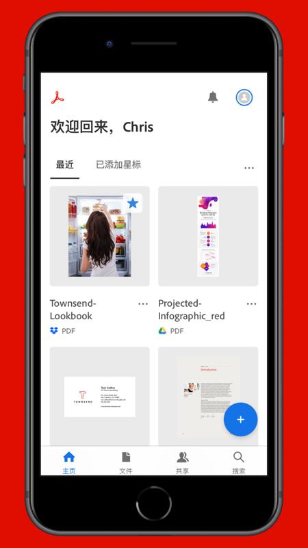 Adobe Reader app截图1